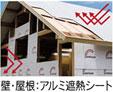 壁・屋根:アルミ遮熱シート