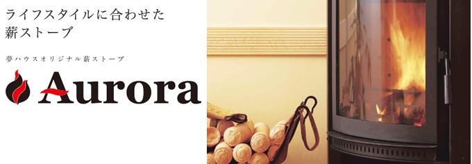 夢ハウスオリジナル薪ストーブ「AURORA」