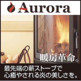 AURORA 最先端の薪ストーブで心癒やされる炎の美しさを。