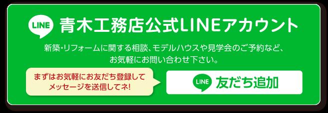 青木工務店公式LINEアカウント