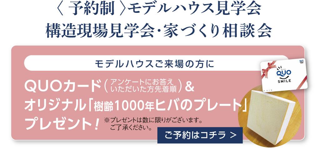 QUOカード(アンケートにお答えいただいた方先着順)&オリジナル「樹齢1000年ヒバのプレート」プレゼント!